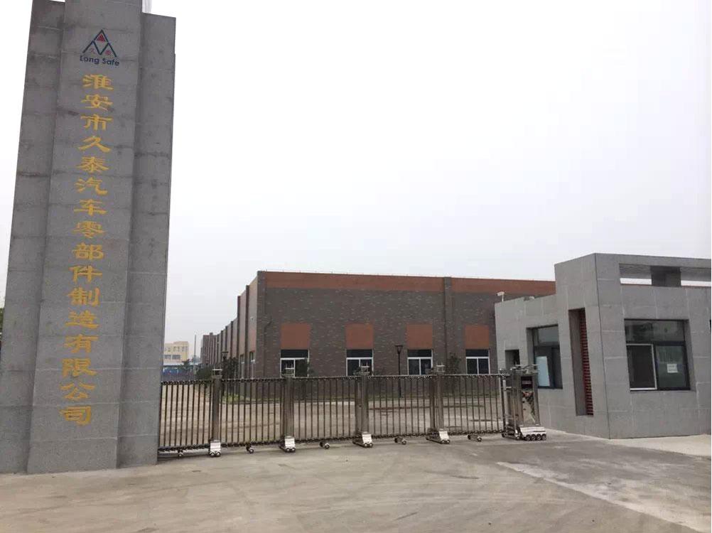 淮安市久泰汽车零部件制造有限公司